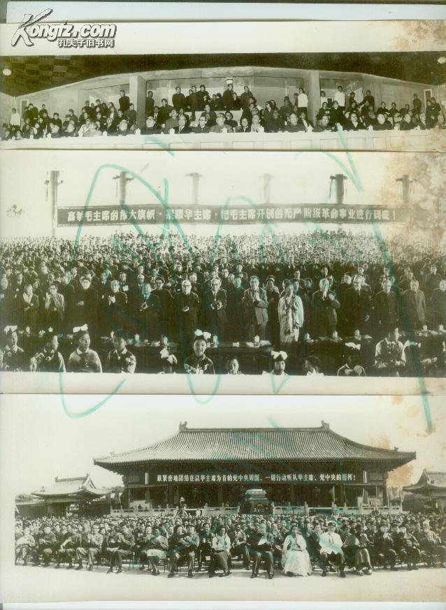 粉碎四人帮时的老照片:华国锋、叶剑英、李先念等党和国家领导人