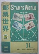 邮票世界1988年第11期