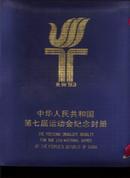 中华人民共和国第七届运动会纪念封册