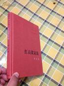 精装:红高粱家族( 新中国60年长篇小说典藏.一版二印,品好,非馆)