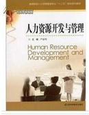 包邮江苏自考教材6093 06093人力资源开发与管理江苏科学技术