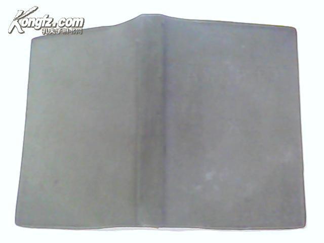 四清队员手册(稀有塑料皮袖珍本)