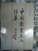 中国教育名人传略(现代第一分册)