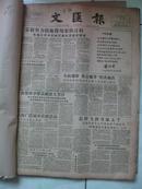 老报纸 文汇报原报1957年11月[全30期]
