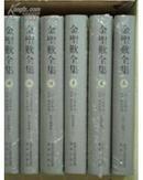 金圣叹全集  全六册  老版
