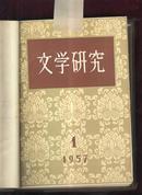 文学研究1957年1-4 全年(创刊号 馆藏合订精装 季刊)