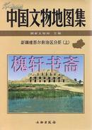 中国文物地图集:新疆维吾尔自治区分册(上下)精
