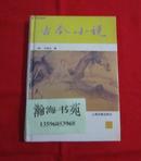 《十大古典白话短篇小说》丛书:古今小说(上海古籍精装本  1992年版)B10