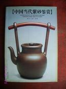中国当代紫砂鉴赏 私藏95品