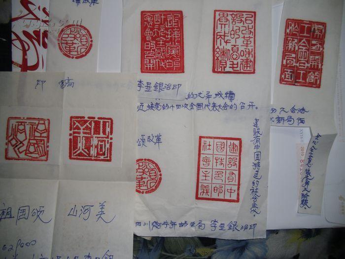 篆刻名家李显银手拓印稿及书法稿件作品一幅(包老包真)(30多张)