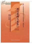 00919 0919刑法原理与实务自考教材张明楷2010版北大出版社