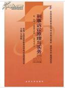 00920 0920 刑事诉讼原理与实务(一)自考教材王国枢2010年版
