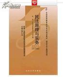 正版00917 0917民法原理与实务自考教材2011年版李仁玉北大出版社