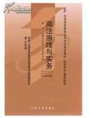 正版00921 0921商法原理与实务刘凯湘自考教材2009年版北大出版社