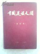 中国建筑文摘  1986-1987合订本精装