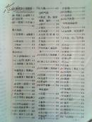 16开油印本  药物与方剂学  1-2册