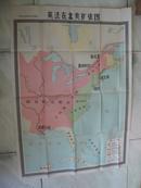 地图中国历史教学参考挂图--英法在北美扩张图[1开]