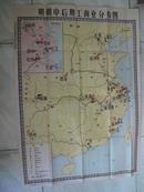 地图中国历史教学参考挂图--明朝中后期工商业分布图[1开]