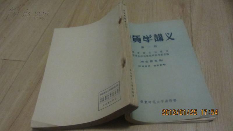 地质学讲义(第一册)