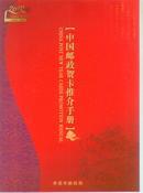 中国邮政贺卡推介手册