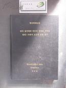 博士学位论文(硬精装韩文版)(14662)