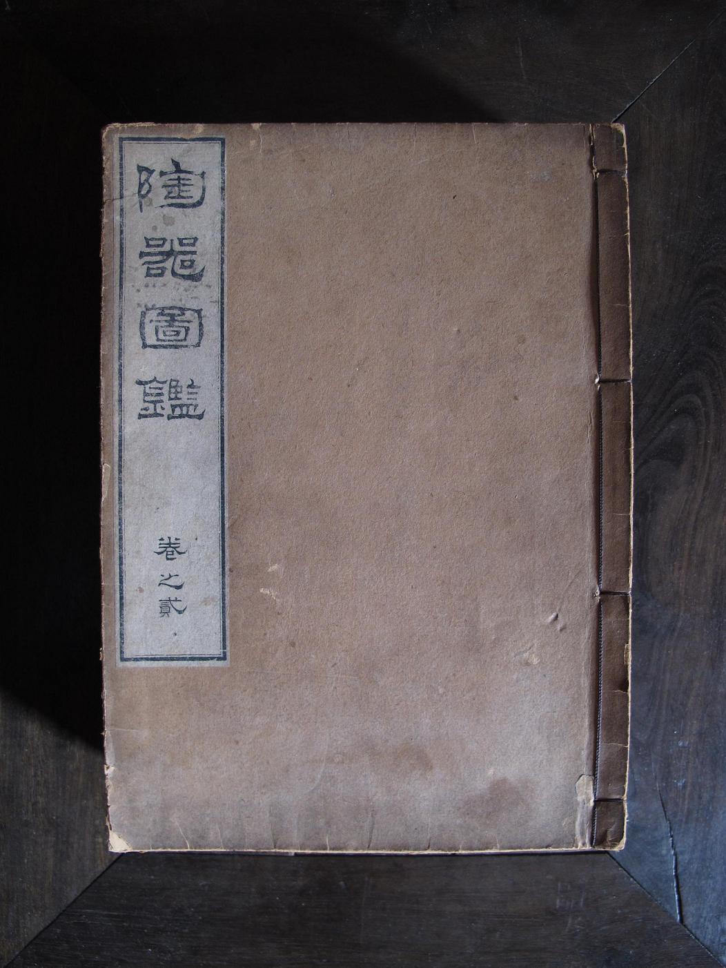 陶器图鑑     和刻套印本