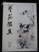 大型美术期刊  《艺苑掇英》(第54期,海派绘画专辑【下】)