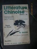 【8-4中国文学 英文版(1983年2期)