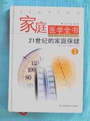 家庭医学全书 (全12册,硬精装)