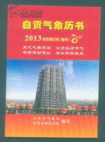自贡气象历书(2013年)