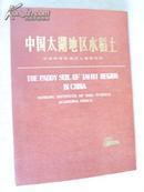 中国太湖地区水稻土