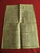 民国三十五年版《解放日报》内有边区土改等内容 3张八开