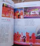 七彩霞光---山东烟草第二届老年文化节【含光盘】  摄影画册