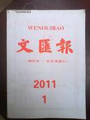【报纸3136】文汇报 缩印 合订本 2011年 全年 【馆藏】