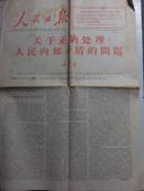 老报纸:文革人民日报 1967年6月19(带语录)序号10