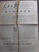 老报纸:文革人民日报 1967年6月1日(序号7)