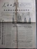 老报纸:文革人民日报 1967年6月7日(序号6)
