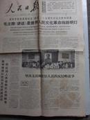 老报纸:文革人民日报 1967年6月6日(序号8)