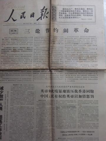 老报纸:文革人民日报 1967年6月14日(带语录)序号18