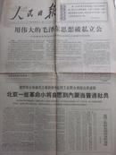 老报纸:文革人民日报 196710月11日(带语录)序号16