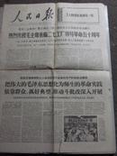老报纸:文革人民日报 1969月4日(带语录)序号4