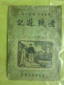 老残游记 (精校足本 通俗小说)【民国35年初版】