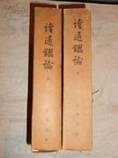 读通鉴论(上下函,共10册、1975年3月初版 大字本 )