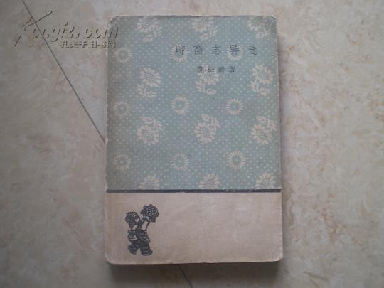 文学小丛书:《聊斋志异选》59年1版1印85品
