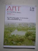 上海美术丛书2012年第3期总第112期(图)