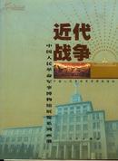 近代战争---中国人民革命军事博物馆展览系列画册(铜版纸印刷内全部为老照片 硬精装  有外护套)(书重3.2斤)