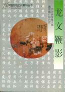 中国传统文化精品丛书・龙文鞭影