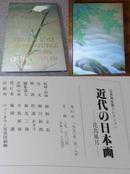 近代の日本画 花鸟风月 目黑雅叙园藏品