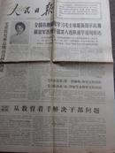 老报纸:文革人民日报 1967年10月20日(带语录)