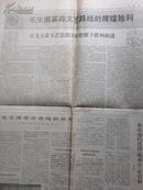 老报纸:文革人民日报 1967年10月8日 序号45